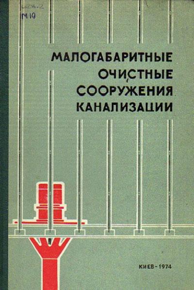 Малогабаритные очистные сооружения канализации. Гончарук Е.И. (ред.). 1974