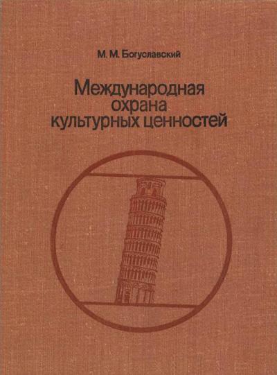 Международная охрана культурных ценностей. Богуславский М.М. 1979