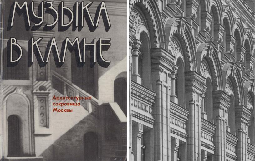 Музыка в камне. Архитектурные сокровища Москвы. Александров Ю.Н. и др. 1981