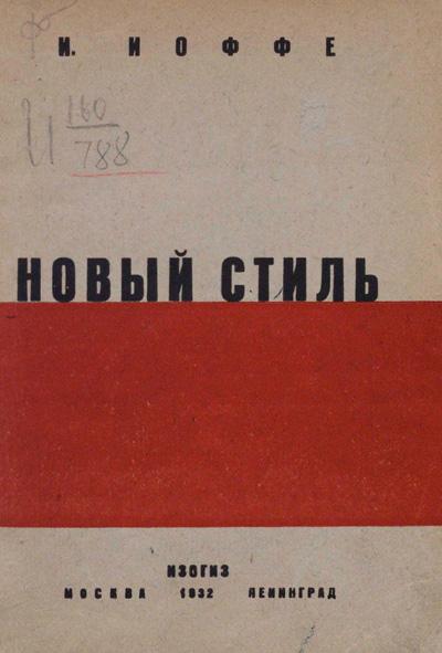 Новый стиль. Иоффе И.И. 1932