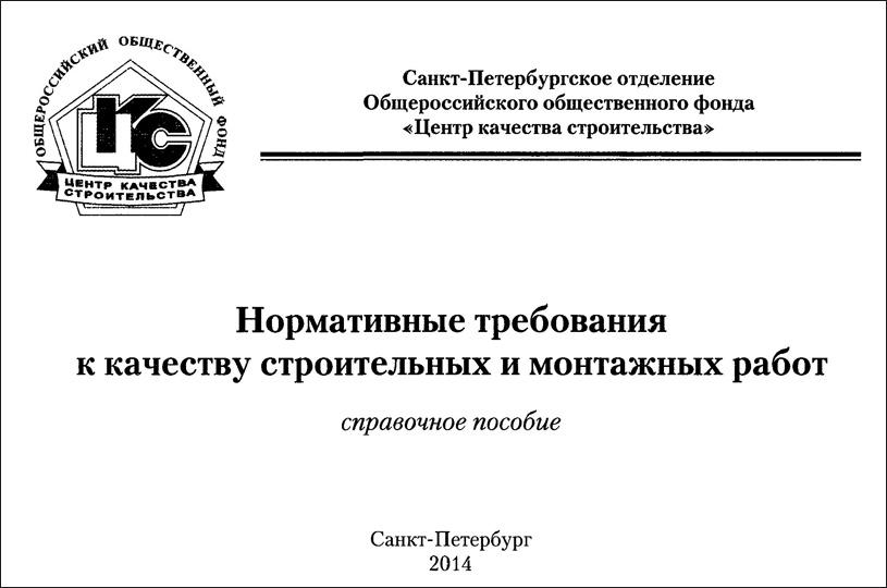 Нормативные требования к качеству строительных и монтажных работ. Гарев В.М. и др. 2014
