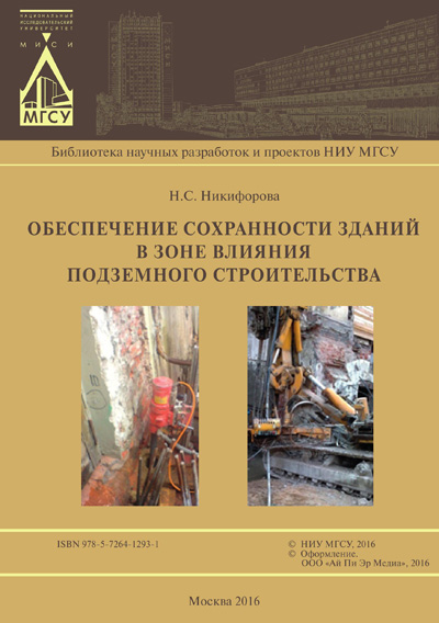 Обеспечение сохранности зданий в зоне влияния подземного строительства. Никифорова Н.С. 2016