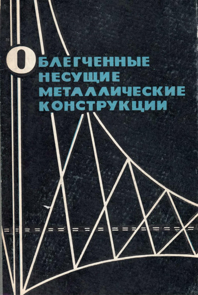 Облегченные несущие металлические конструкции. Соколов А.Г. (ред.). 1963