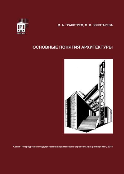 Основные понятия архитектуры (учебное пособие). Гранстрем М.А., Золотарева М.В. 2018