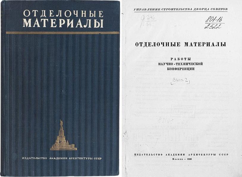 Отделочные материалы для Дворца Советов. Выпуск II. Работы научно-технической конференции. 1946