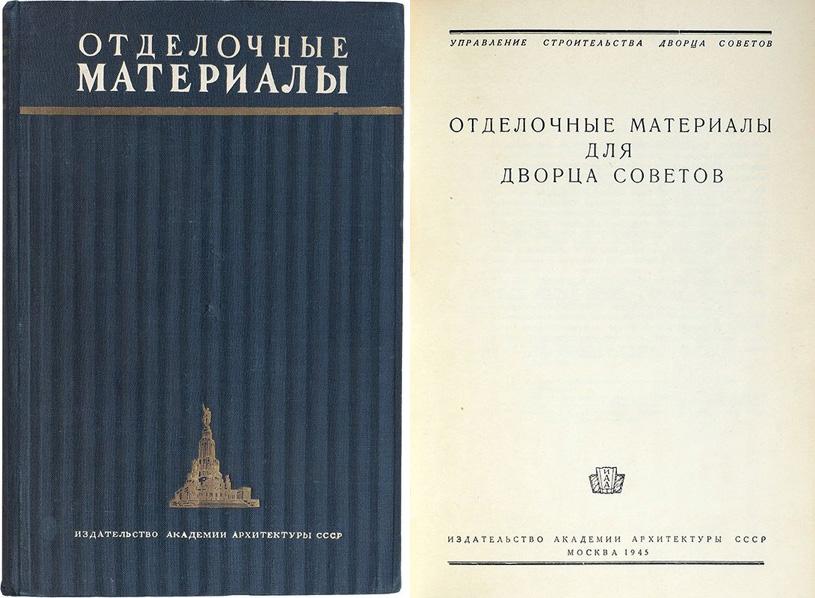 Отделочные материалы для Дворца Советов. Выпуск I. Сборник статей. 1945