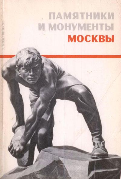 Памятники и монументы Москвы. Кожевников Р.Ф. 1976