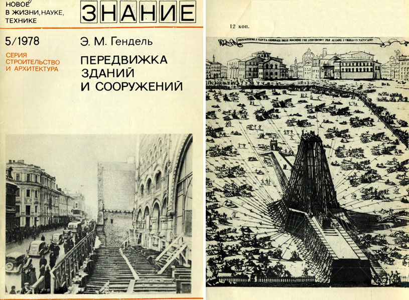 Передвижка зданий и сооружений. Гендель Э.М. 1978