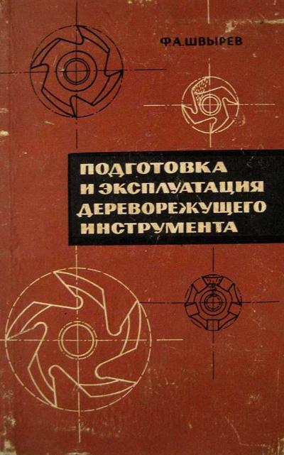 Подготовка и эксплуатация дереворежущего инструмента. Швырев Ф.А. 1966