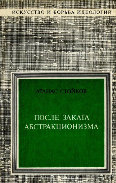 После заката абстракционизма. Атанас Стойков. 1974