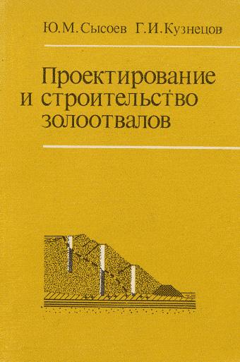 Проектирование и строительство золоотвалов. Сысоев Ю.М., Кузнецов Г.И. 1990