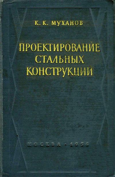 Проектирование стальных конструкций. Муханов К.К. 1956