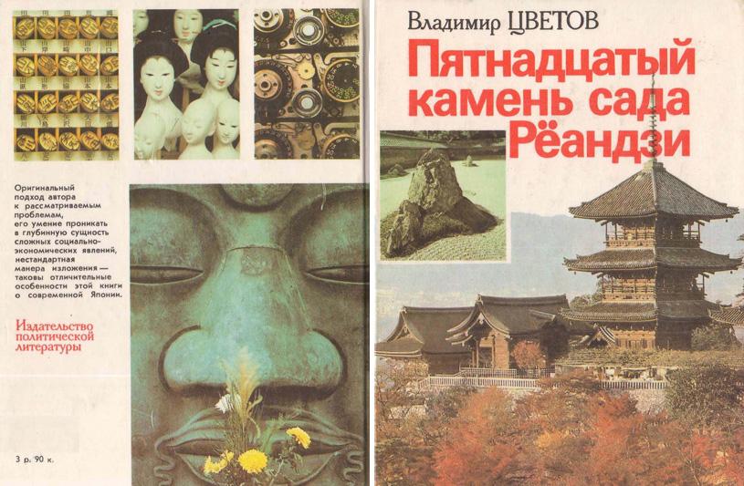 Пятнадцатый камень сада Рёандзи. Цветов В.Я. 1991