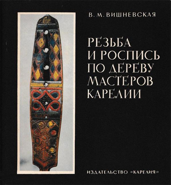Резьба и роспись по дереву мастеров Карелии. Вишневская В.М. 1981