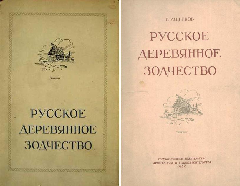Русское деревянное зодчество. Ащепков Е.А. 1950