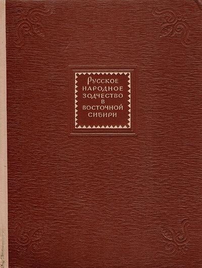 Русское народное зодчество в Восточной Сибири. Ащепков Е.А. 1953