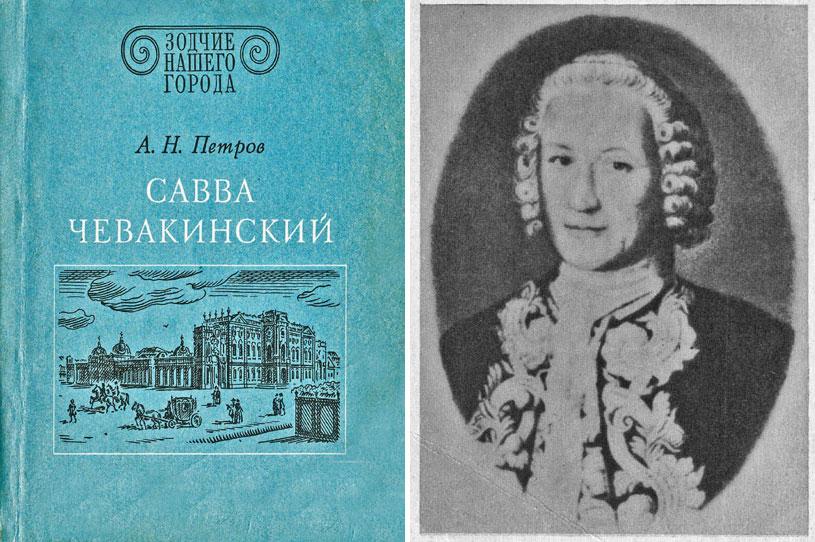 Савва Чевакинский (Зодчие нашего города). Петров А.Н. 1983