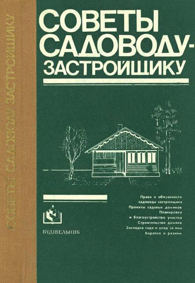 Советы садоводу-застройщику. Кушнирюк Ю.Г. и др. 1984
