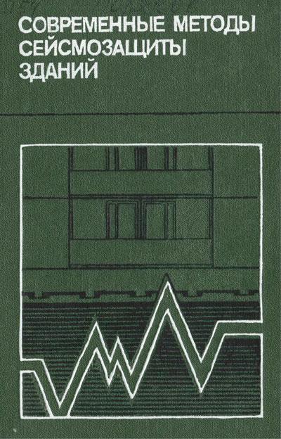 Современные методы сейсмозащиты зданий. Поляков В.С. и др. 1988