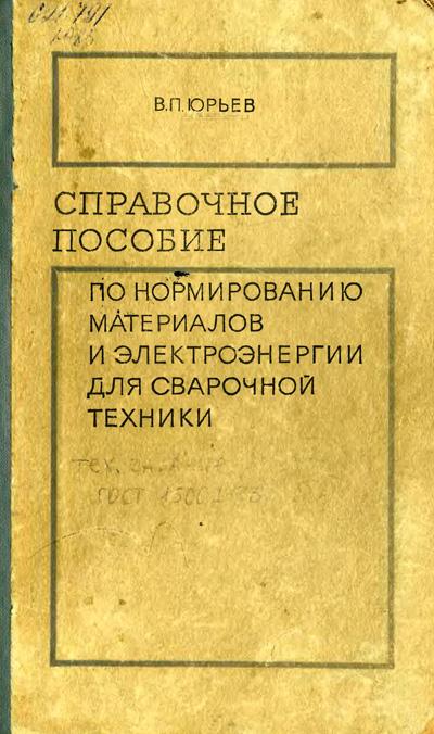 Справочное пособие по нормированию материалов и электроэнергии для сварочной техники. Юрьев В.П. 1972