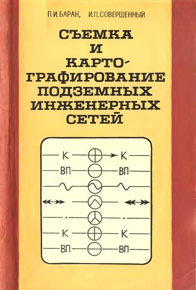 Съёмка и картографирование подземных инженерных сетей. Баран П.И., Совершенный И.П. 1980