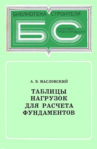 Таблицы нагрузок для расчета фундаментов. Масловский А.В. 1980
