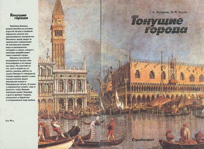 Тонущие города. Разумов Г.А., Хасин М.Ф. 1991