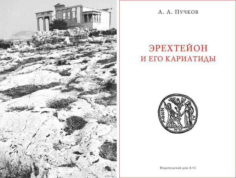 Эрехтейон и его кариатиды. Пучков А.А. 2008