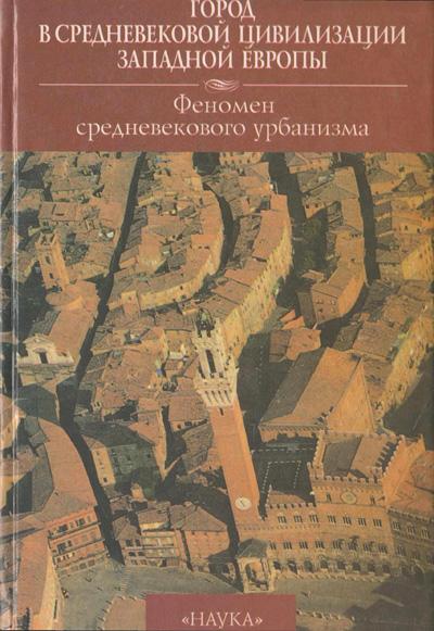 Город в средневековой цивилизации Западной Европы. Том 1. Феномен средневекового урбанизма. 1999