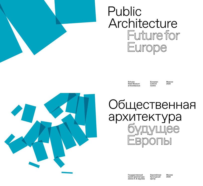 Общественная архитектура. Будущее Европы (каталог выставки). 2020