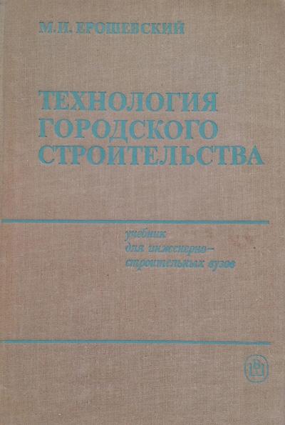 Технология городского строительства. Ерошевский М.И. 1985
