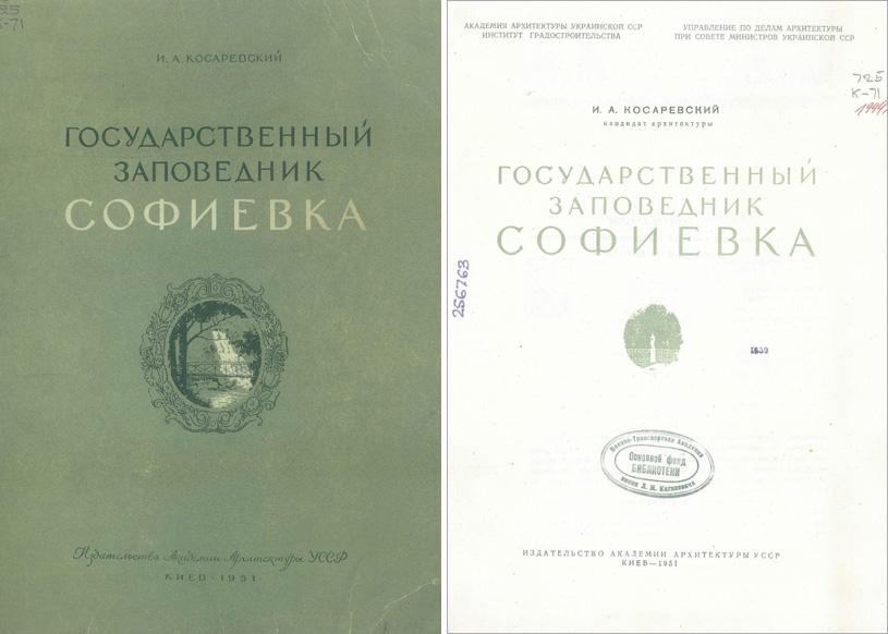 Государственный заповедник Софиевка. Косаревский И.А. 1951