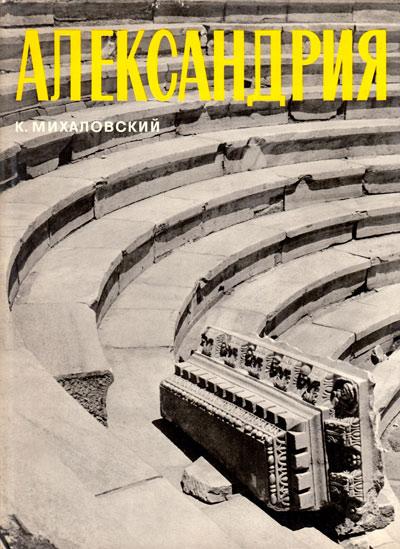 Александрия (Искусство и культура древнего мира). Казимеж Михаловский. 1970