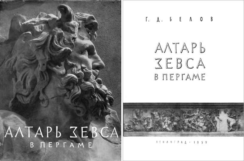 Алтарь Зевса в Пергаме. Белов Г.Д. 1959