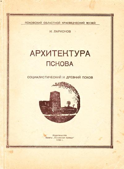 Архитектура Пскова. Социалистический и древний Псков. Ларионов И.Н. 1958