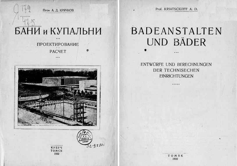 Бани и купальни. Проектирование, расчет. Крячков А.Д. 1932