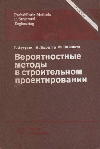 Вероятностные методы в строительном проектировании. Аугусти Г., Баратта, А., Кашиати Ф. 1988