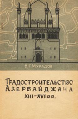 Градостроительство Азербайджана XIII-XVI вв. Мурадов В.Г. 1984