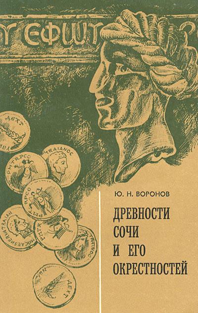 Древности Сочи и его окрестностей. Воронов Ю.Н. 1979