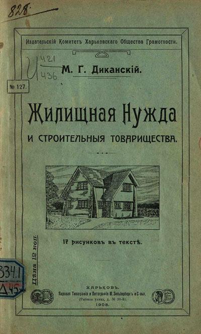 Жилищная нужда и строительные товарищества. Диканский М.Г. 1908