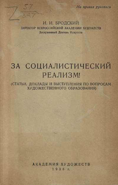 За социалистический реализм! Бродский И.И. 1938