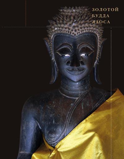 Золотой Будда Лаоса. Гожева Н.А. 2016