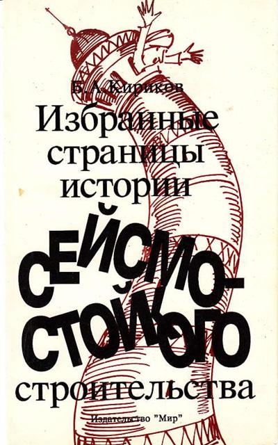 Избранные страницы истории сейсмостойкого строительства. Кириков Б.А. 1993