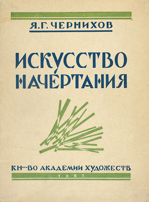 Искусство начертания. Чернихов Я.Г. 1927