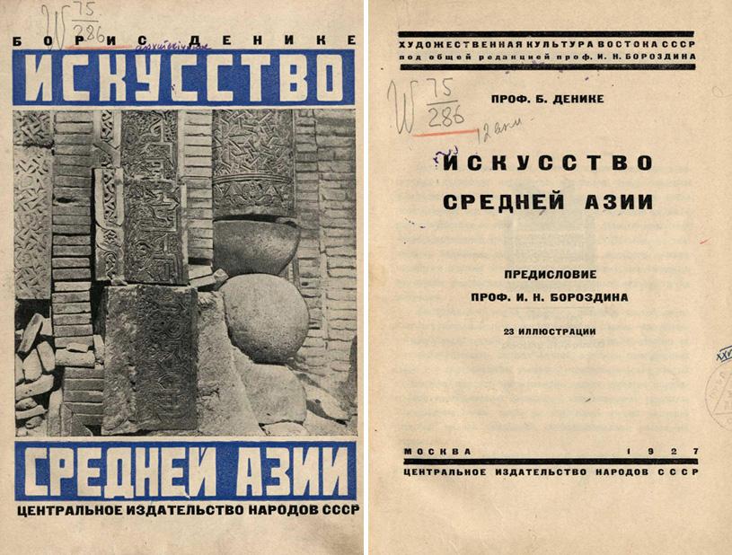 Искусство Средней Азии. Денике Б.П. 1927