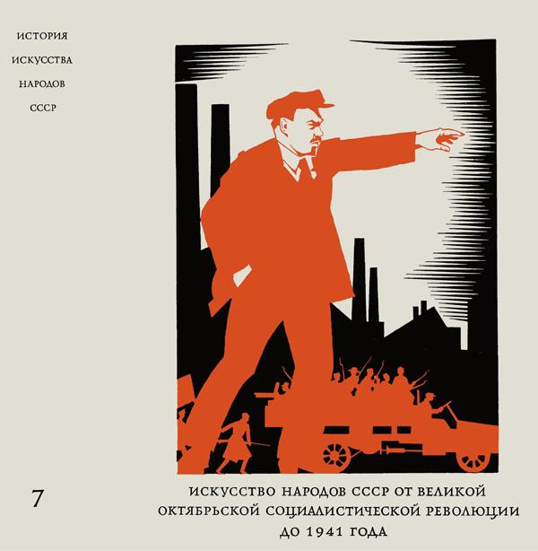 История искусства народов СССР. Том 7(9). Искусство народов СССР от Великой Октябрьской социалистической революции до 1941 года. 1972