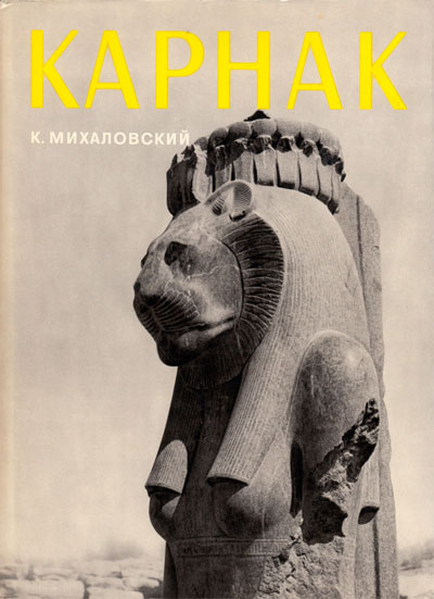 Карнак (Искусство и культура древнего мира). Казимеж Михаловский. 1970