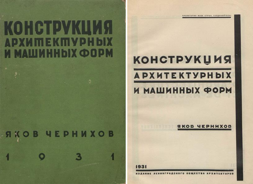 Конструкция архитектурных и машинных форм. Чернихов Я.Г. 1931