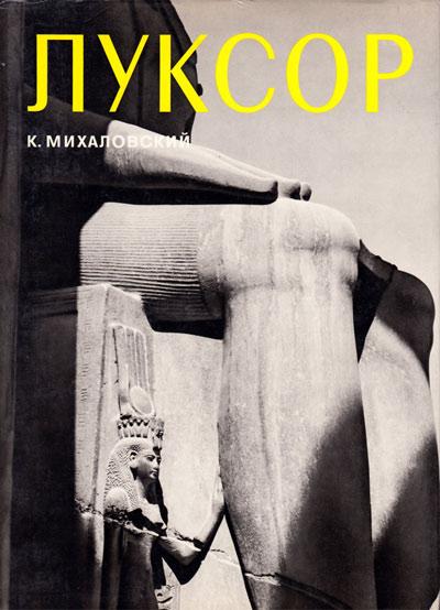 Луксор (Искусство и культура древнего мира). Казимеж Михаловский. 1972