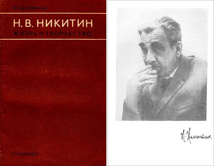 Н.В. Никитин. Жизнь и творчество. Дыховичный Ю.А. 1977